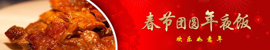 春节团圆年夜饭