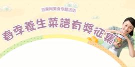 豆果网 春季养生菜谱有奖征集