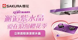 邂逅紫水晶,爱在浪漫樱花季