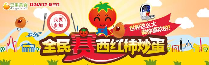 格兰仕西红柿