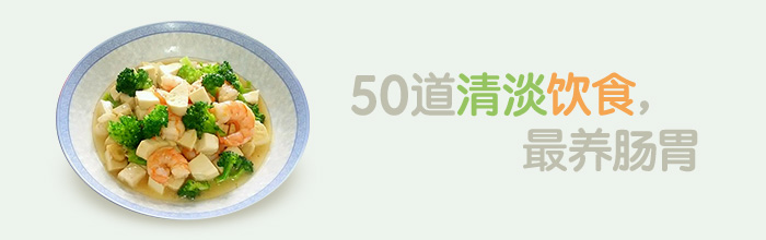 50道清淡饮食,最养肠胃!
