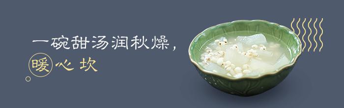 一碗甜汤润秋燥,暖心坎