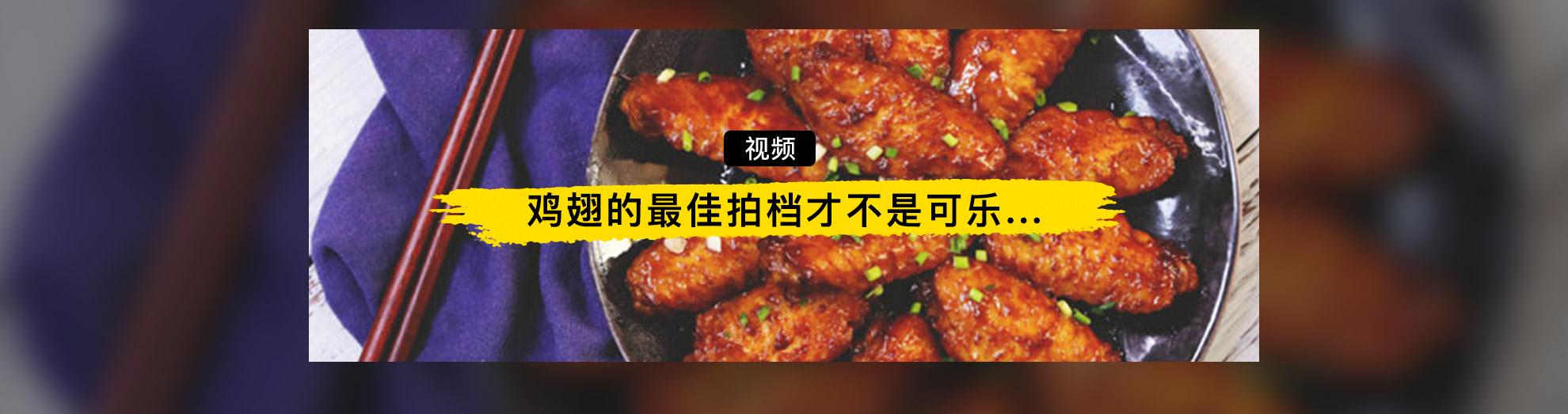鸡翅花式吃法,用腐乳做的你吃过吗?}