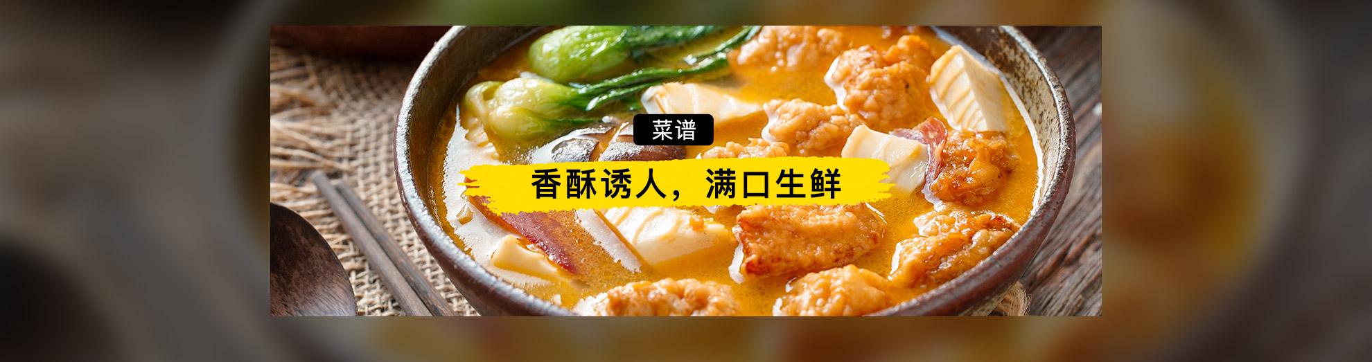 日食记 | 三鲜笋炸酥鸡}