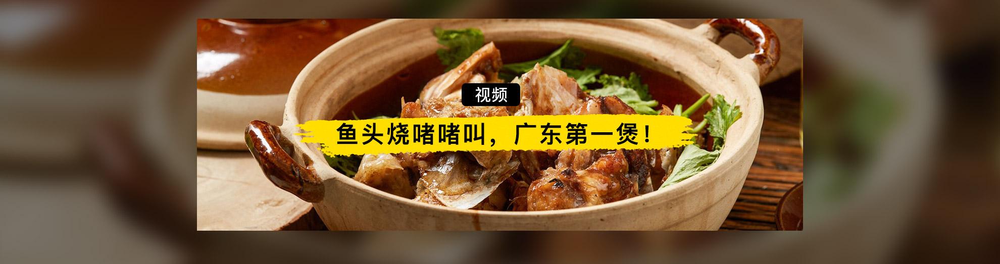 【生啫鱼头煲】鱼头烧的啫啫叫,广东第一煲!}