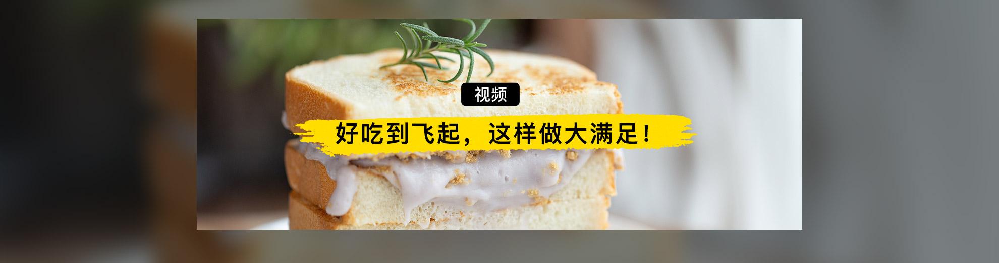 芋泥肉松三明治}