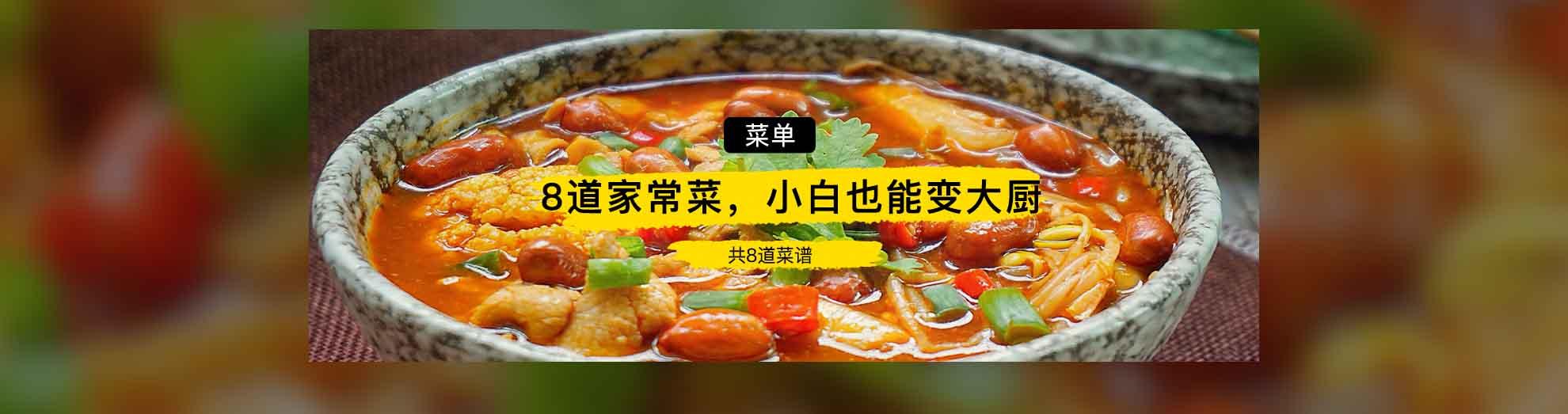 8道家常菜,小白也能變大廚}