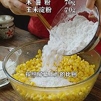 黄金玉米烙,酥脆香甜又好看,老人孩子都爱吃!的做法图解2