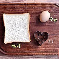 ★爱心蛋吐司★的做法图解1
