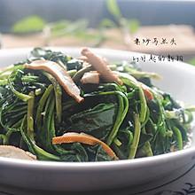 时鲜蔬菜之素炒马兰头