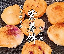 紫薯馅糯米面饼的做法