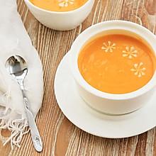 最好吃的甜湯【奶油南瓜湯】