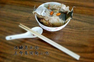 海鳗养生汤