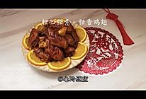 """#美食说出""""新年好""""#年夜饭系列橙香鸡翅的做法"""