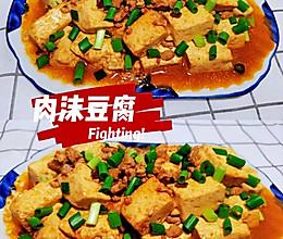#巨下饭的家常菜#肉沫豆腐的做法