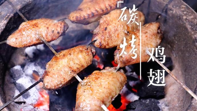 #晒出你的团圆大餐#碳烤鸡翅