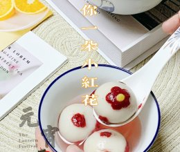 #元宵节美食大赏#黑芝麻汤圆,送你一朵小红花的做法