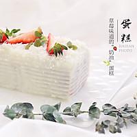 """健康快手的--草莓""""奶油""""蛋糕的做法图解11"""