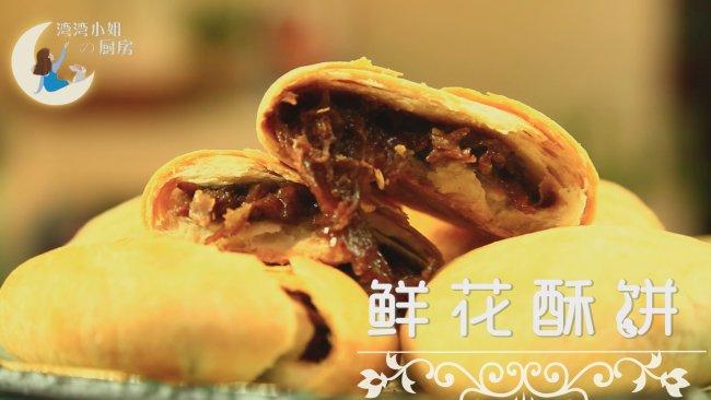 #硬核菜谱制作人#玫瑰酥饼的做法