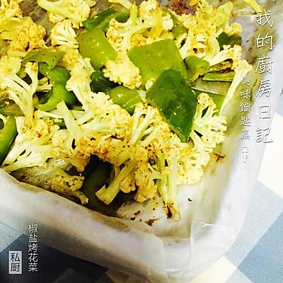 椒盐烤花菜
