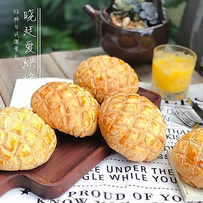 菠萝包(宵种法)