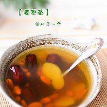 【生姜红枣茶】