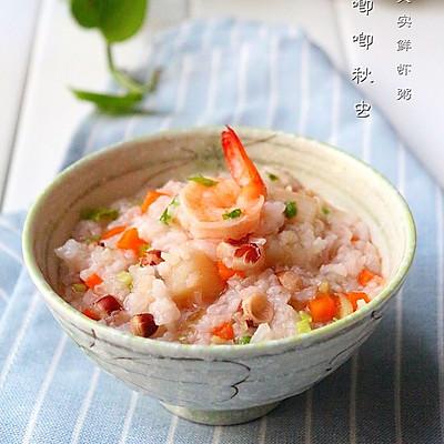 干贝芡实鲜虾粥