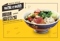 腊味蚕豆饭的做法