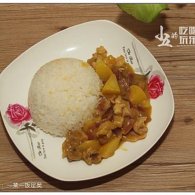 咖喱鸡饭:一菜一饭足矣
