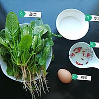 #节后清肠大作战#菠菜蛋花汤的做法图解1
