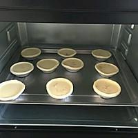 黑加仑蛋挞的做法图解6