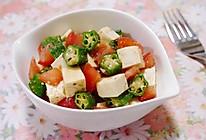 秋葵豆腐番茄色拉的做法