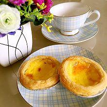 葡式蛋挞(4只配方)