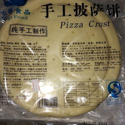 简易芝士披萨(pizza)的做法 步骤3