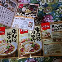 大喜大牛肉粉试用之:墨鱼猪肉粥的做法图解6