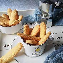 #晒出你的团圆大餐#手指饼干
