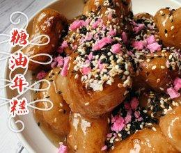 #福气年夜菜# 炸好的年糕淋上糖油,运势年年高甜蜜美滋滋的做法
