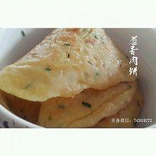 快手葱香肉饼(少油健康早餐,不爱吃甜饼的可以试试这款)
