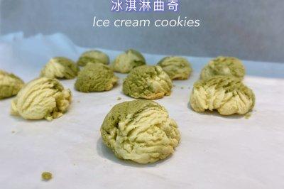 网红神仙甜品~烤出来的抹茶双色冰淇淋球(曲奇饼干)