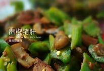 青椒猪肝——带饭版的做法