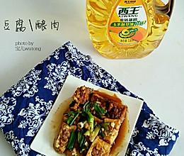 豆腐酿肉+#西王领鲜好滋味#的做法