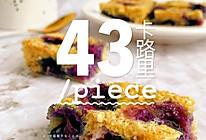 减脂餐 | 微波炉甜品‼️蓝莓烤燕麦 | 低热量蛋糕的做法