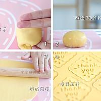 不用烤箱也能做小饼干,简单易上手零失败!的做法图解4