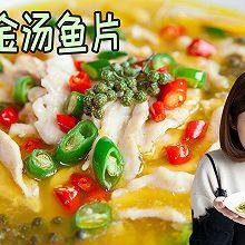 藤椒金汤鱼片