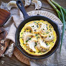 美味有颜值的十分钟快手早餐,你值得拥有!——抱蛋饺子