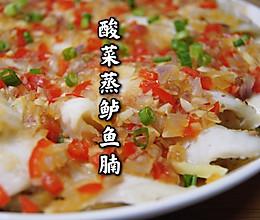 鲈鱼的又一好吃做法~酸菜蒸鲈鱼腩的做法