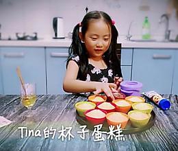 Tina的全蛋杯子蛋糕的做法
