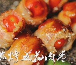 夏日专属小清新·番茄烤五花肉卷的做法