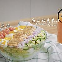 「回家菜谱」——考伯沙拉&海之初夏果汁