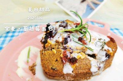 夏日甜品•蔓越莓全麦面包
